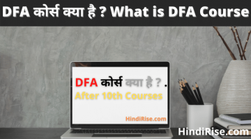 DFA Course क्या है ? DFA Course in hindi | Full Form