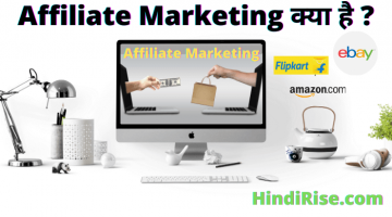 Affiliate Marketing क्या है ? Top 10 Best Affiliate Marketing site 2021