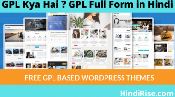 GPL Kya Hai ? GPL Full Form in Hindi