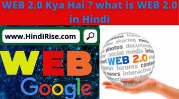 WEB 2.0 Kya Hai ? what is WEB 2.0 in Hindi