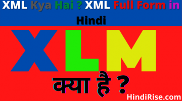 XML Kya Hai ? XML Full Form in Hindi