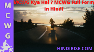 MCWG Full Form in Hindi