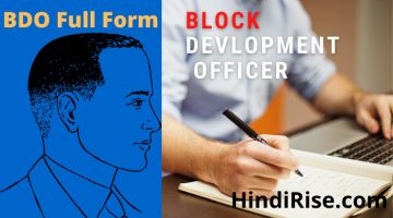 BDO Kya Hai ? BDO Full Form in Hindi