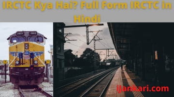 IRCTC Kya Hai? Full Form IRCTC in Hindi