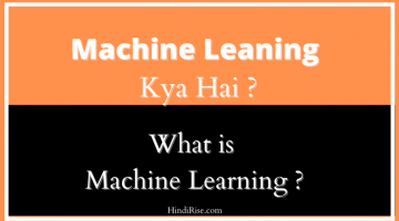 Machine Learning Kya Hai ?